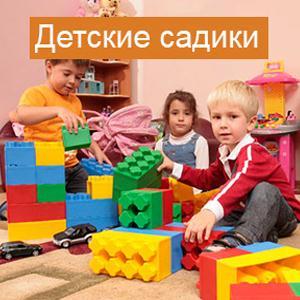 Детские сады Баксана
