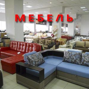 Магазины мебели Баксана