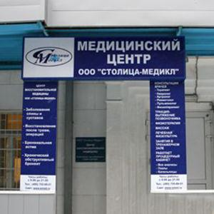 Медицинские центры Баксана