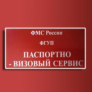 Паспортно-визовые службы Баксана