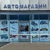 Автомагазины в Баксане