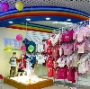 Детские магазины в Баксане