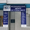 Медицинские центры в Баксане
