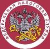 Налоговые инспекции, службы в Баксане