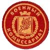 Военкоматы, комиссариаты в Баксане