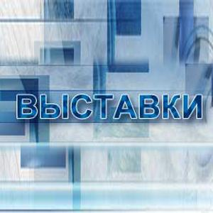 Выставки Баксана