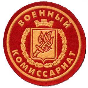 Военкоматы, комиссариаты Баксана